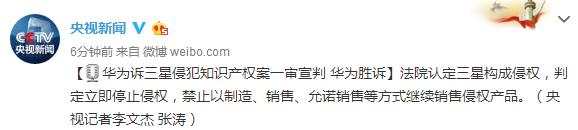 华为诉三星侵害4G标准专利案获胜!法庭透露通讯标准专利收费标准