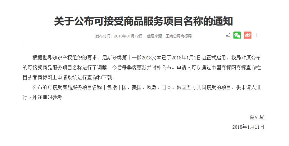 商标局:「中、美、欧、日、韩五方共同接受商品服务项目名称」公布通知