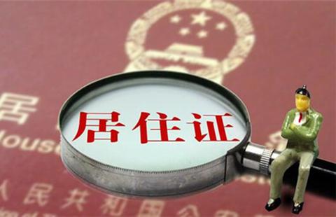 天津居住证积分办法调整新增「知识产权」项