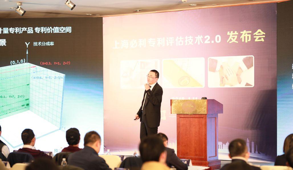 上海必利专利评估公司发布「专利评估技术2.0」