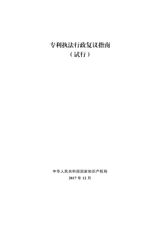 国知局:《专利执法行政复议指南(试行)》《专利执法行政应诉指引(试行)》全文印发通知