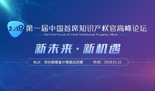 第一届中国首席知识产权官论坛即将在1月21日深圳揭幕!