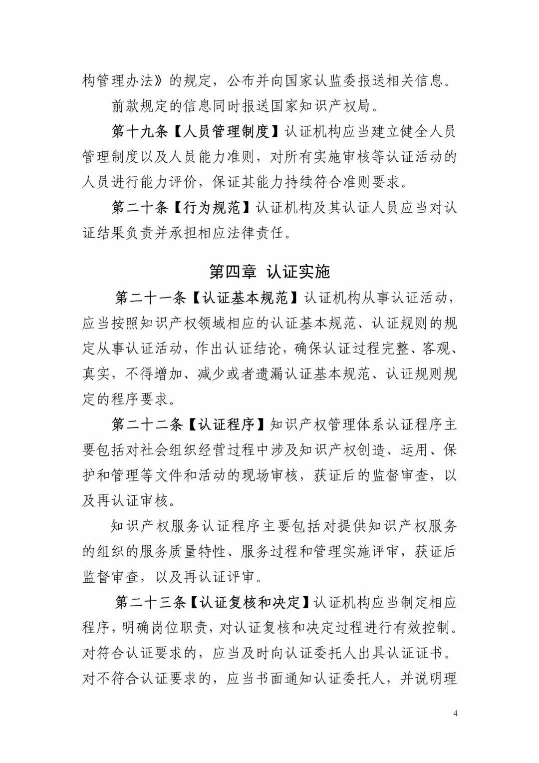 国知局:《知识产权认证管理办法(征求意见稿)》全文