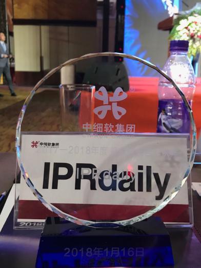 IPRdaily荣获中细软集团最具价值合作伙伴奖