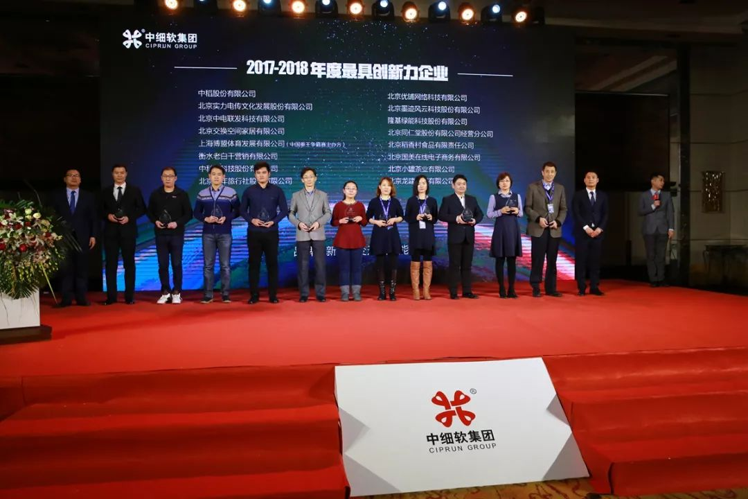 荣誉邀约 臻情答谢——中细软2018品牌创新盛典圆满举办