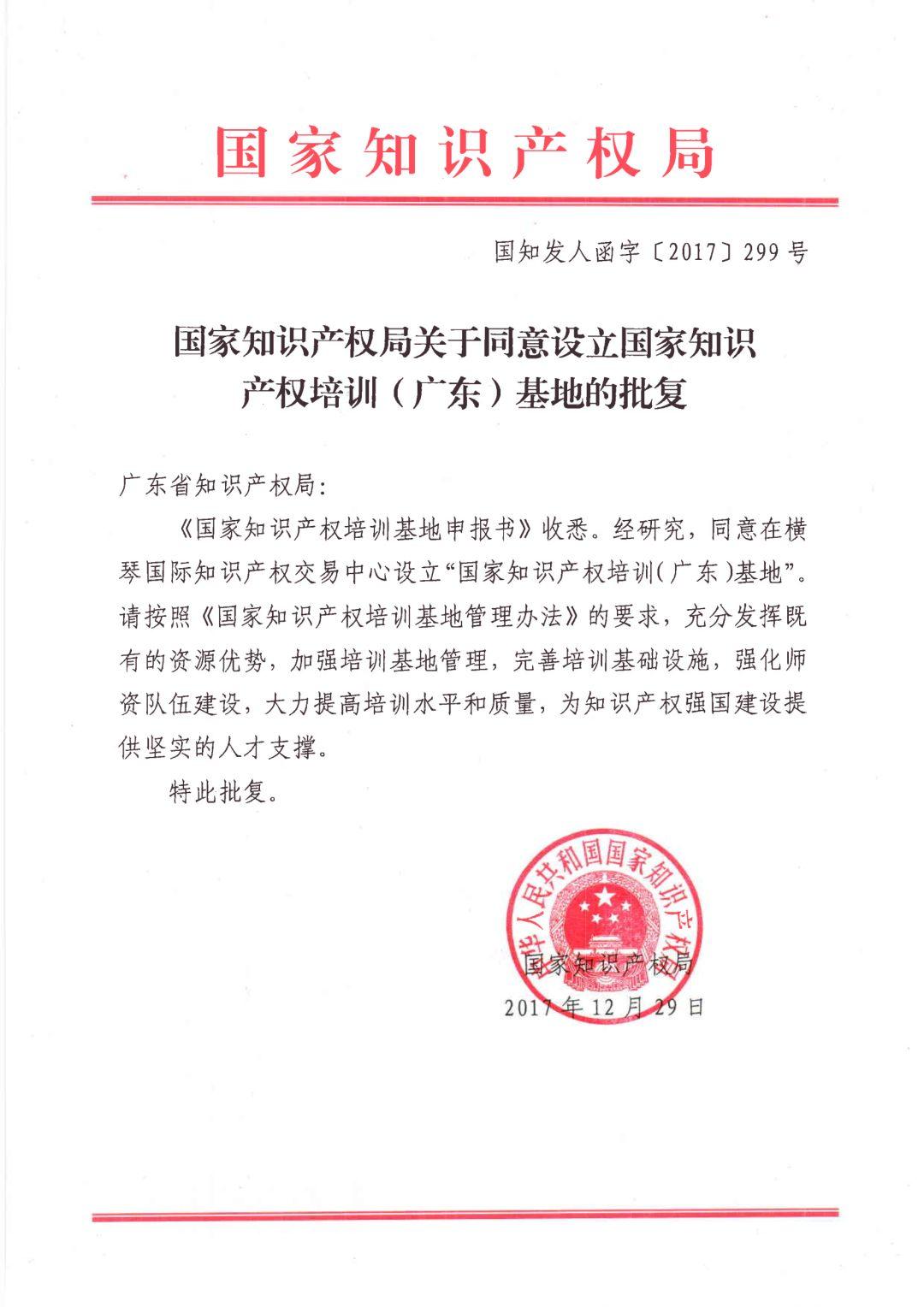 国家知识产权培训(广东)基地获批落地珠海