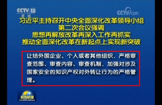 习近平:加强对涉及「国家安全」的知识产权对外转让行为的严格管理!