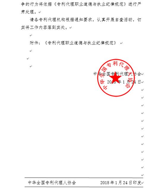 《专利代理职业道德与执业纪律规范》全文
