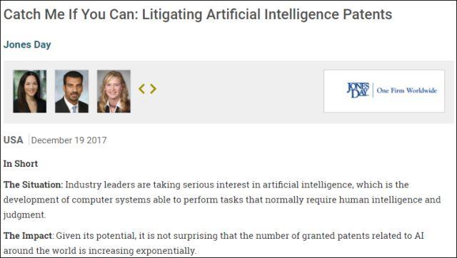 攻略!「人工智能专利诉讼」要点解析