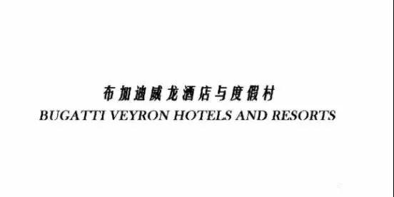 「布加迪威龙酒店与度假村」商标主观上存在攀附,损害了布加迪公司商号权(判决书全文)
