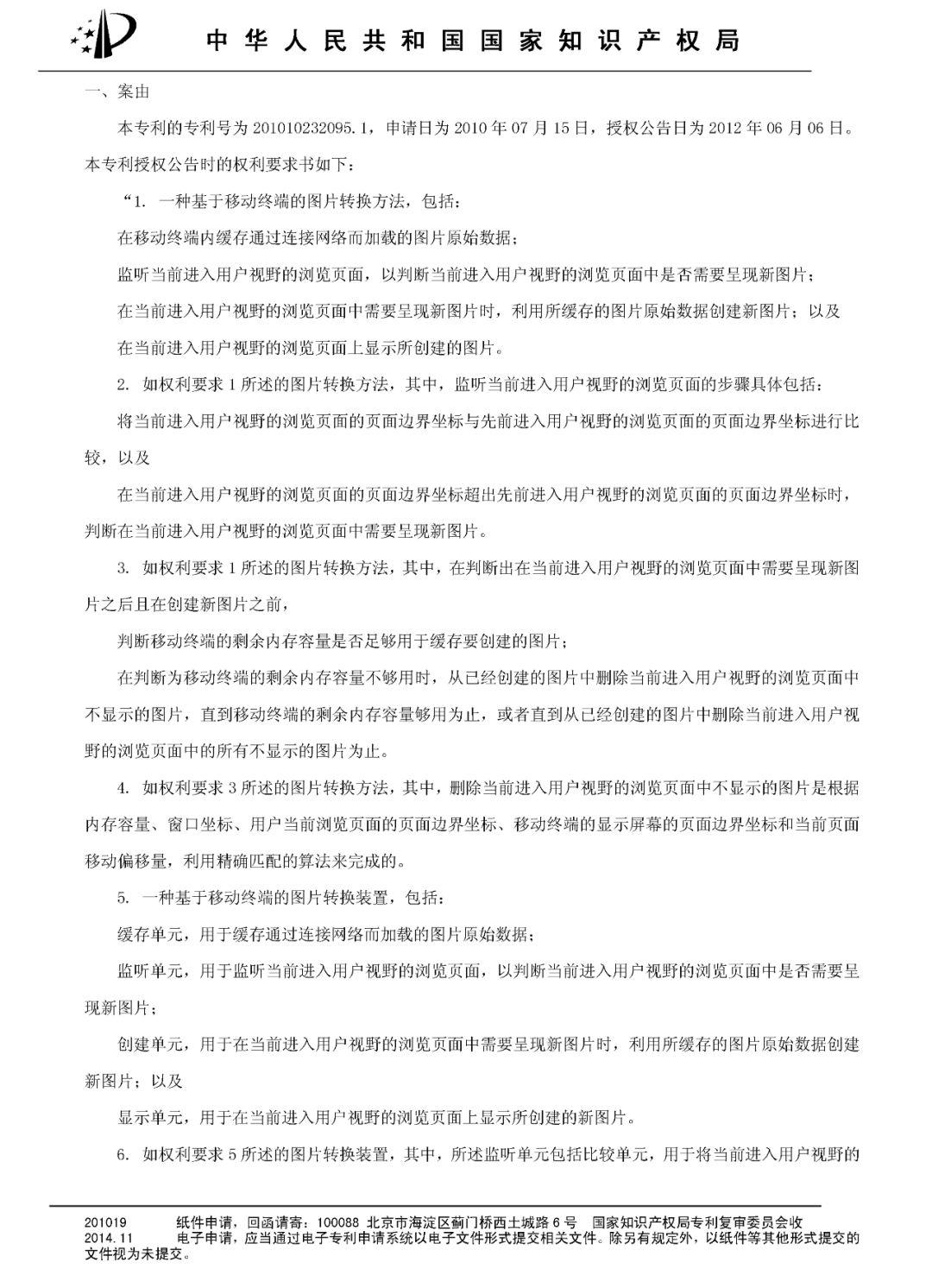 今日头条涉嫌专利侵权,或将面临高达1200万元赔偿!(决定书全文)