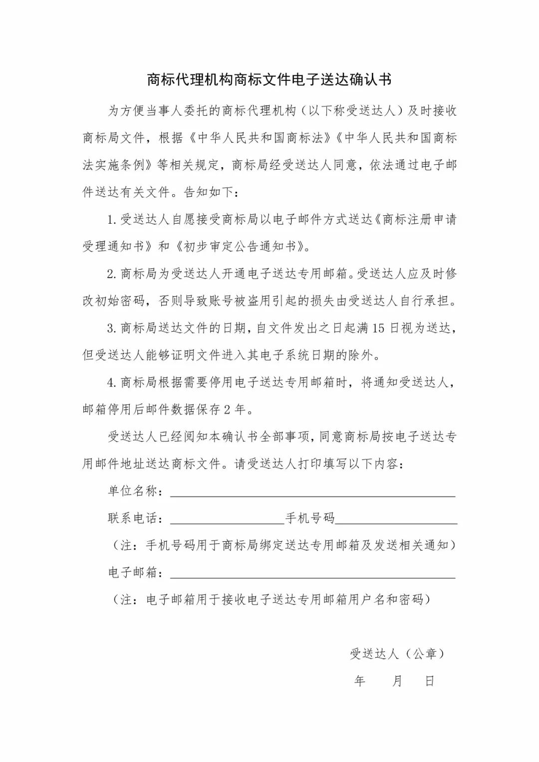 商标局:增加400家进行商标文件电子发文试点(附:全部机构名单)
