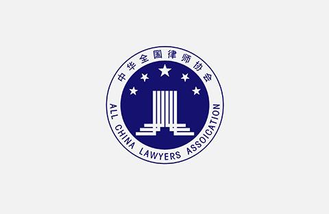 《中华全国律师协会律师业务推广行为规则(试行)》全文