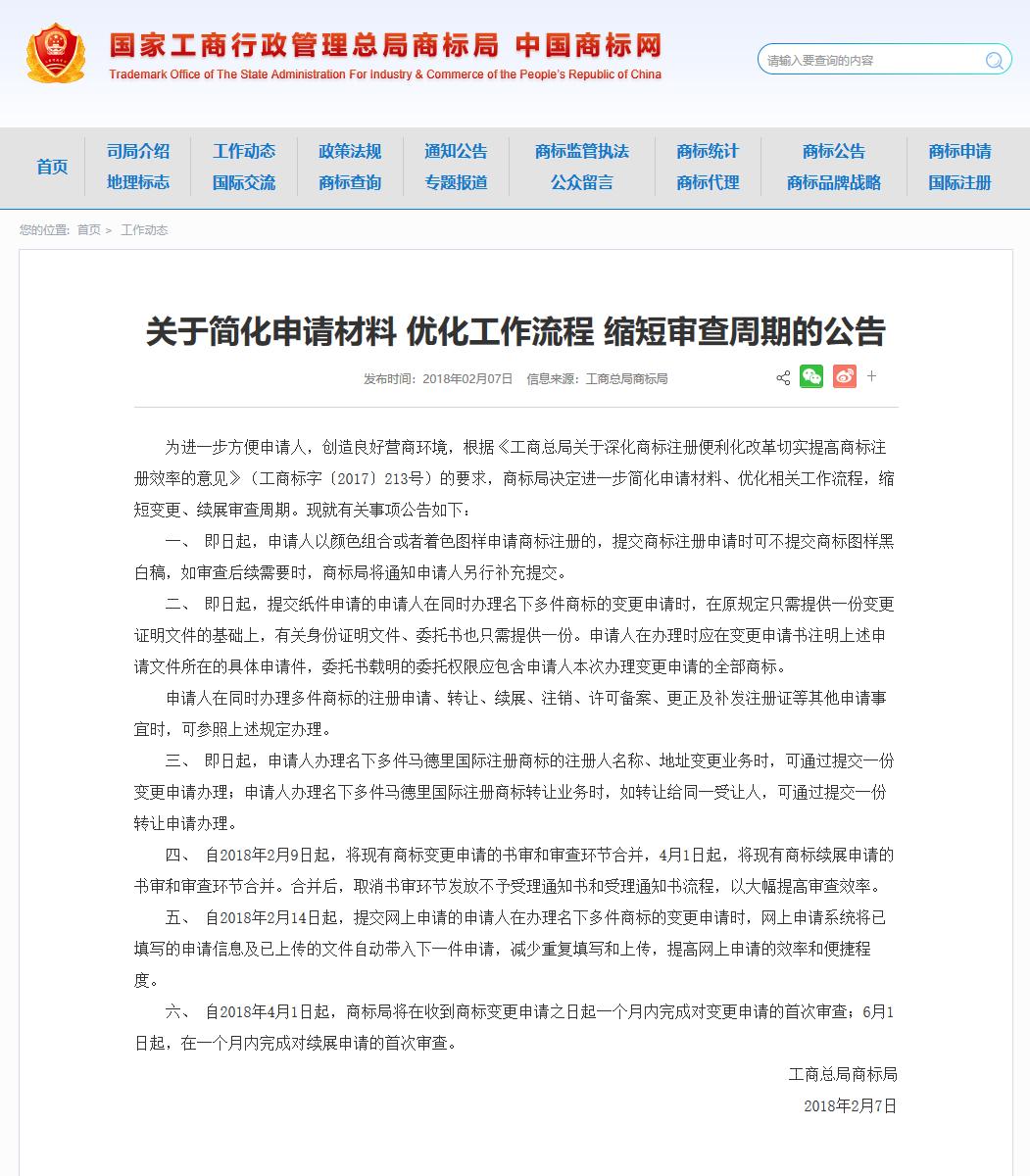 商标局:再次「缩短商标变更、续展等审查周期」!