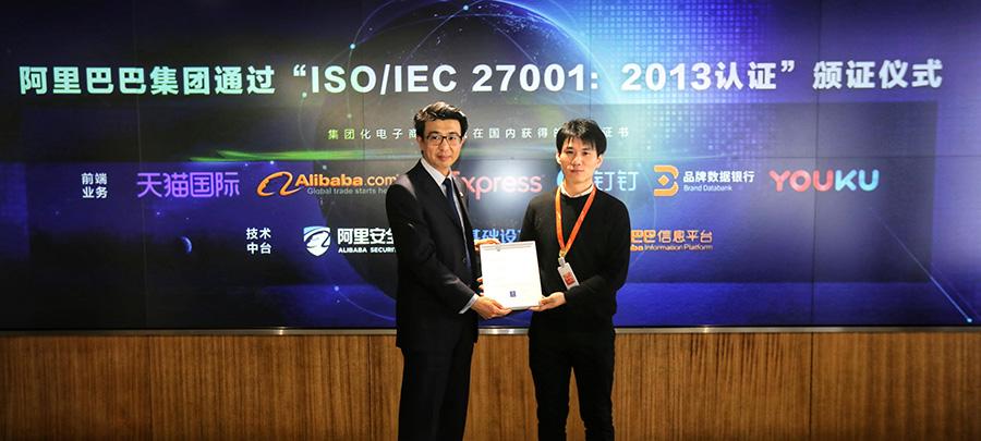 阿里巴巴获全国首张集团化电子商务领域ISO27001安全认证证书!