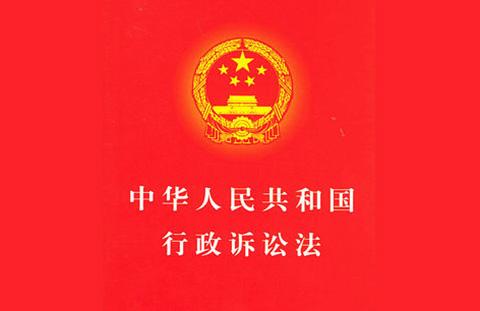 《中华人民共和国行政诉讼法》解释(全文)