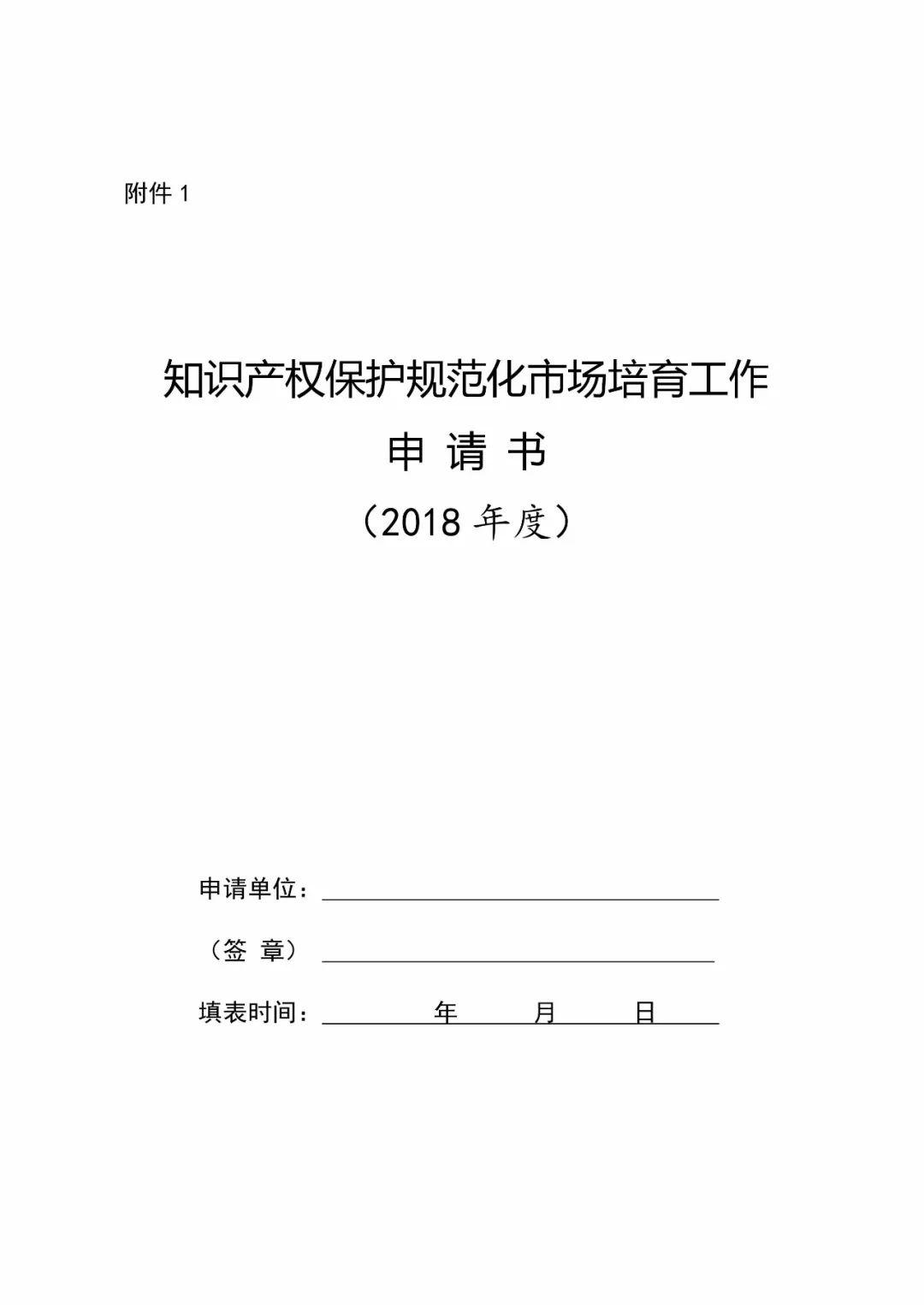 国知局:2018年「知识产权保护规范化培育市场」遴选申报工作