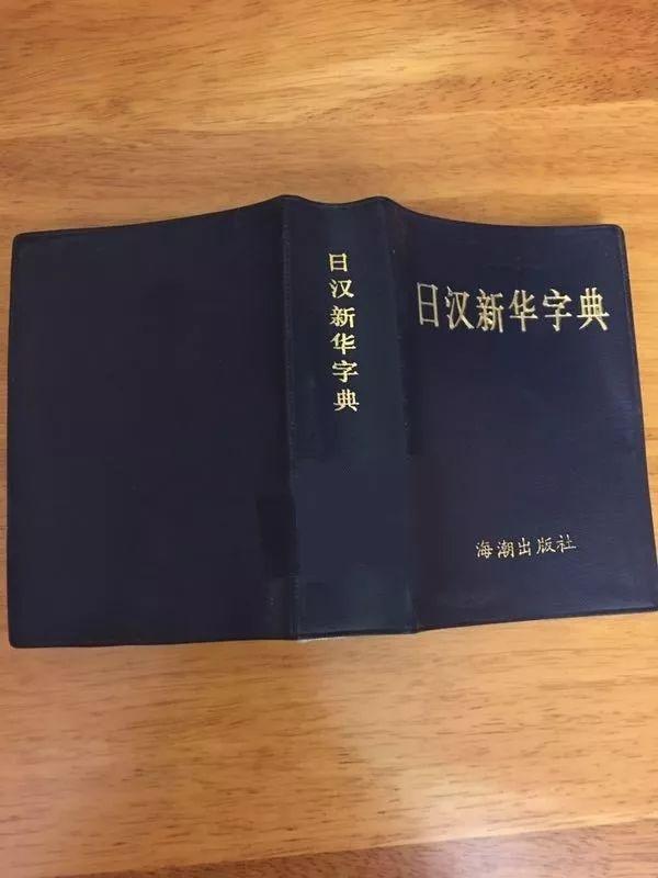 认为商务印书馆「新华字典」为未注册驰名商标,法院判定华语出版社侵犯商标权及不正当竞争