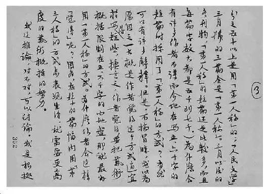 茅盾手稿拍出千万天价惹纠纷!后人起诉维权(附:判决书)