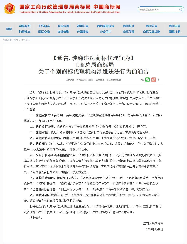 【通告】商标局:八种涉嫌违法商标代理行为公布!