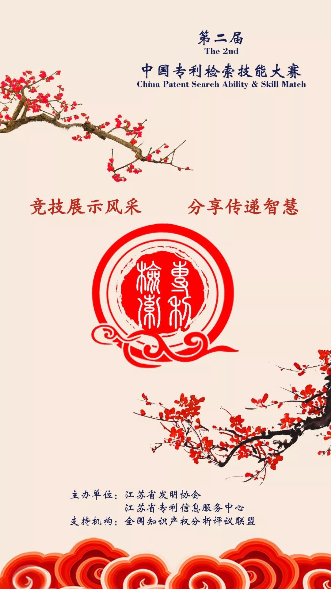 第二届「中国专利检索技能大赛」即将开启!