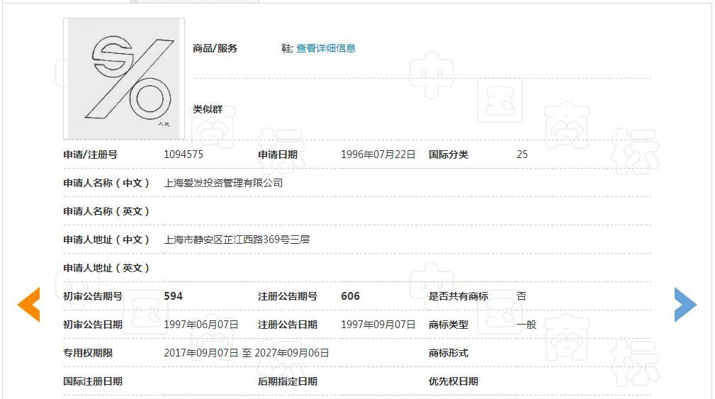 「人民劳保」商标驳回复审决定书(全文)