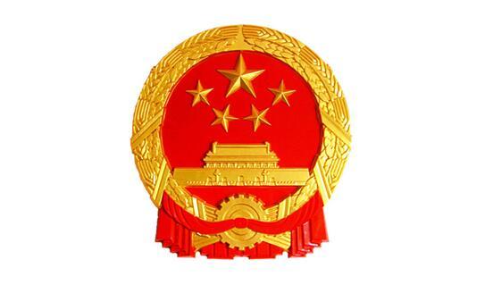 中共中央办公厅 国务院办公厅印发《关于加强知识产权审判领域改革创新若干问题的意见》