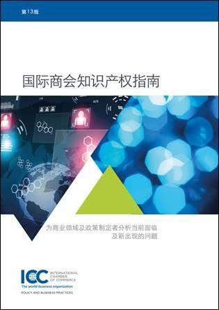 《2017年国际商会知识产权指南》中文版发布(附全文下载链接)