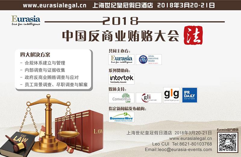 2018中国反商业贿赂大会即将在沪召开