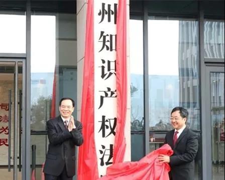 刚刚!郑州知识产权法庭挂牌成立!(附其他14个知识产权法庭)