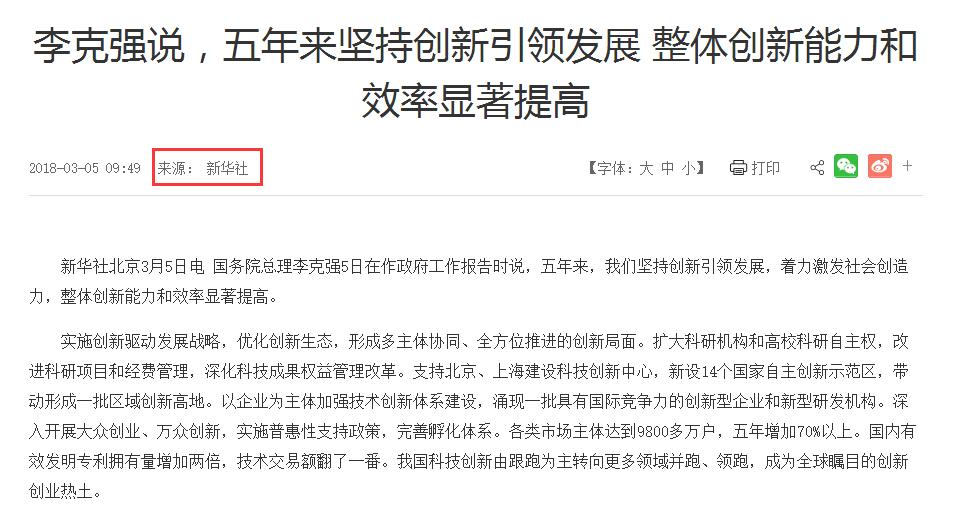 李克强总理报告中提到了,这些「知识产权」关键语句!