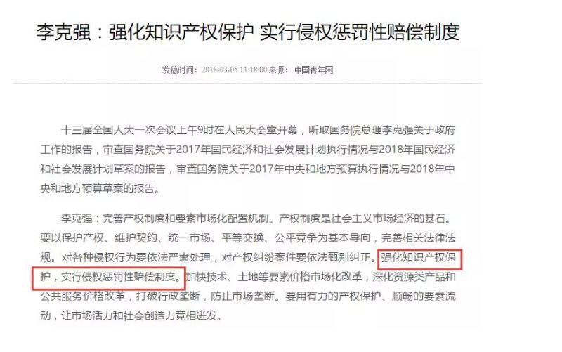 李克强:强化知识产权保护 实行侵权惩罚性赔偿制度!