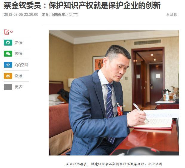 全国政协委员蔡金钗:保护知识产权就是保护企业的创新!