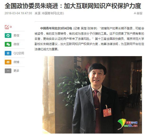 全国政协委员朱晓进:加大互联网知识产权保护力度!