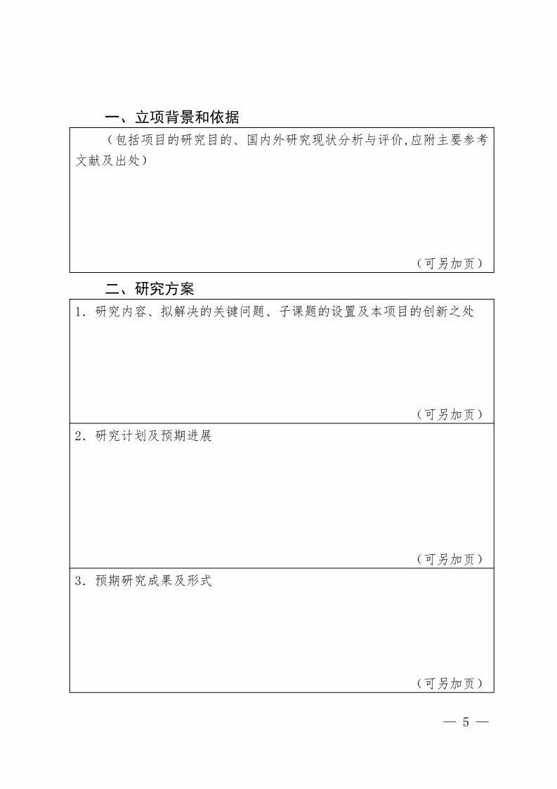 国知局:开始申报2018国家知识产权局课题研究项目