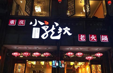 """""""小龙坎""""商标维权的尴尬"""