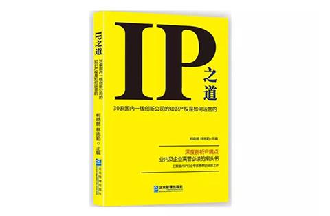IP之道独家选载丨从零开始做知识产权