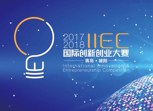 首届IIEC国际创新创业大赛报名已开启