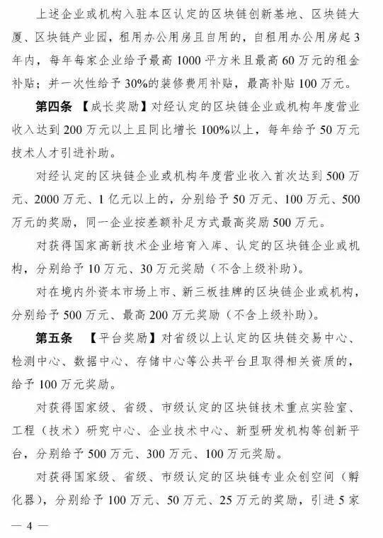 广东省首个区块链10条出台!国内支持力度最大,每年补贴2亿元