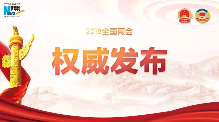 【重磅】国务院机构改革:重新组建国家知识产权局!