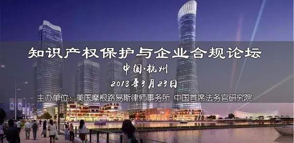 【3.23杭州】欧洲大咖分享知识产权保护与企业合规,赶紧报名参加吧!