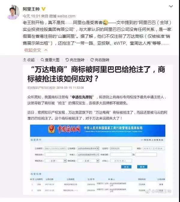 """「山寨阿里」抢注了""""万达电商""""商标?"""