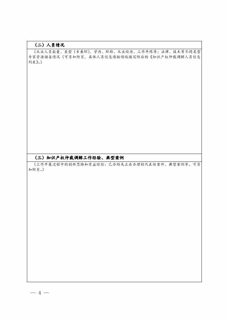 国知局:开展「知识产权仲裁调解机构」能力建设工作(通知全文)