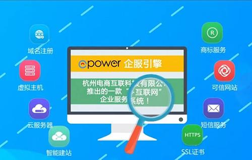 """ePower!新型""""区块链""""思维的互联网+商标管理平台"""