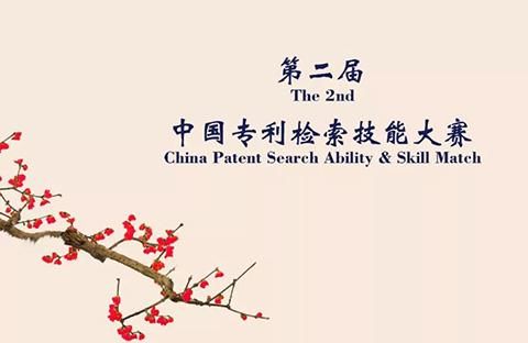 「第二届中国专利检索技能大赛」报名指南公布!