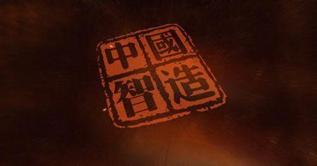 中国智造英雄谱里的七大「重器」!