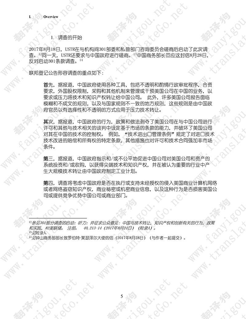 美国301调查报告(中文版全文)-美国贸易代表办公室(2018.3)