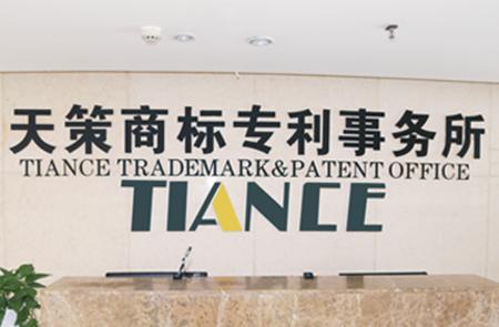 聘!四川天策招聘多名「商标代理人+专利代理人+知识产权市场总监......」