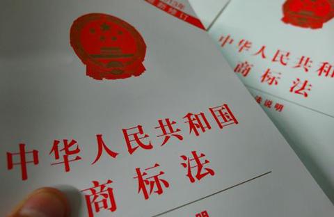 【晨报】 商标局关于商标法修改意见的公告;首批中国有效专利在柬埔寨登记生效