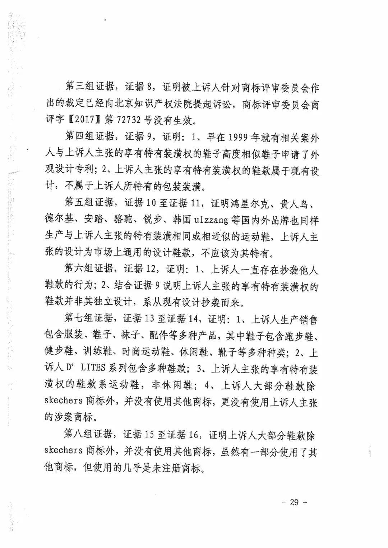Skechers二审胜诉获赔300万元!维权历经波折终获胜(附判决书全文)